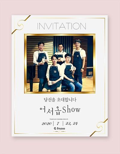 2020 어서옵Show 모바일 초대장