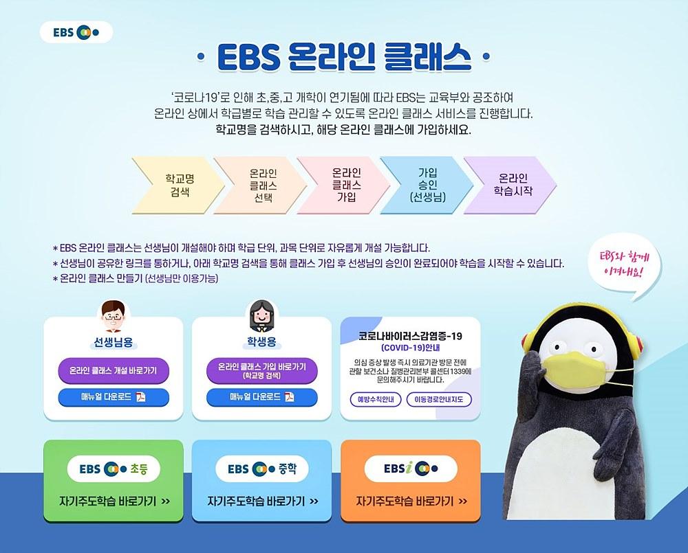 그림 1. EBS 온라인클래스 안내문