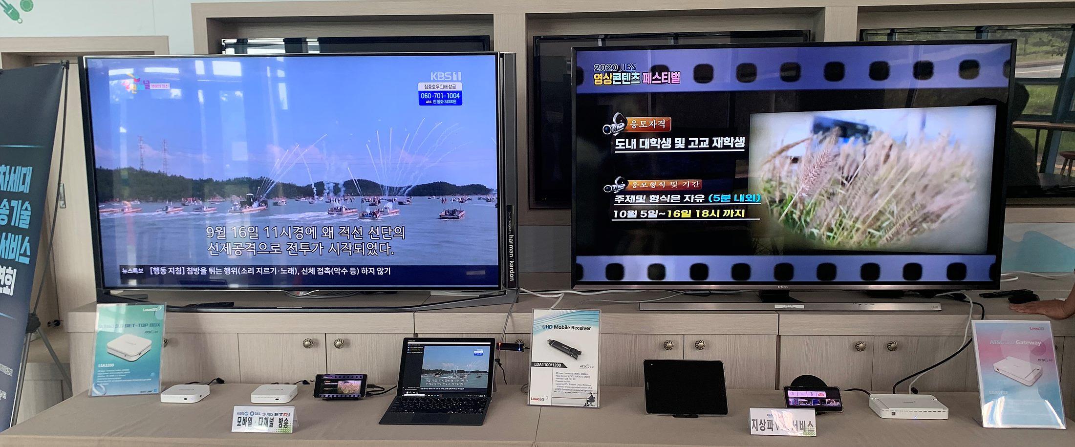 모바일 다채널 방송과 지상파 VOD 서비스 전시