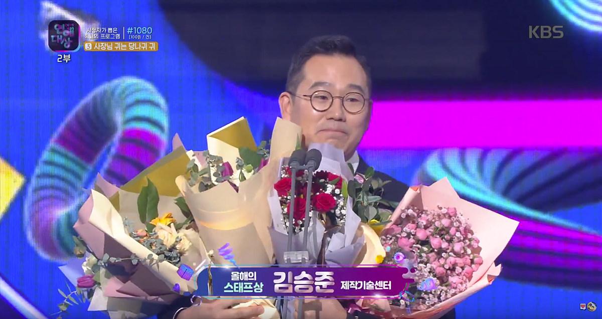 연예대상에서 '올해의 스태프상'을 받는 김승준 TS