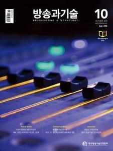 방송과기술 10월호 표지 300_400