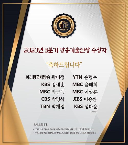 2020년 3분기 방송기술인상 수상자