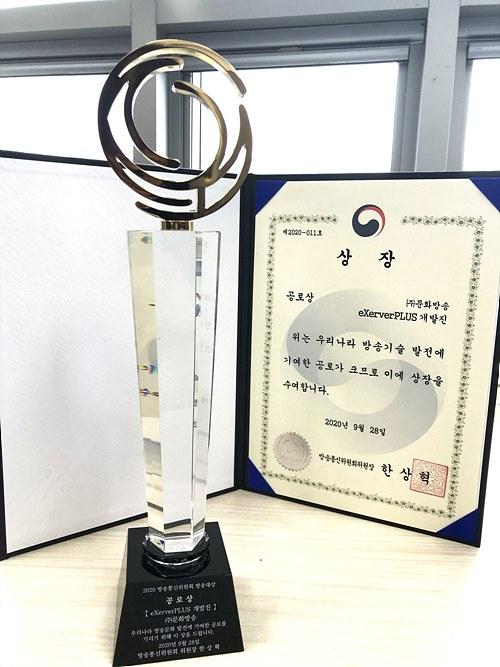 2020 방송통신위원회 방송대상 공로상 MBC