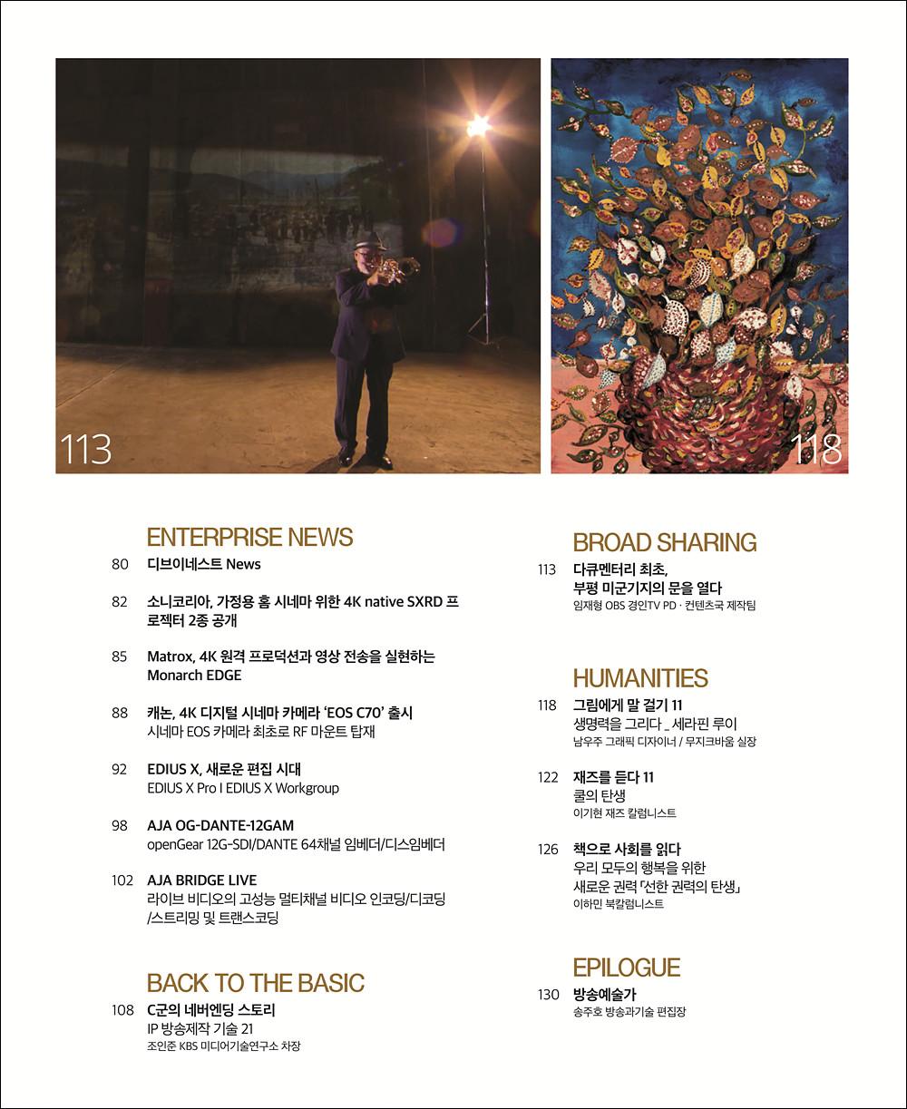 월간 방송과기술 11월호 목차_2