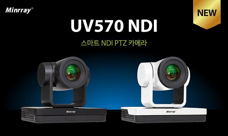 1. UV570NDI