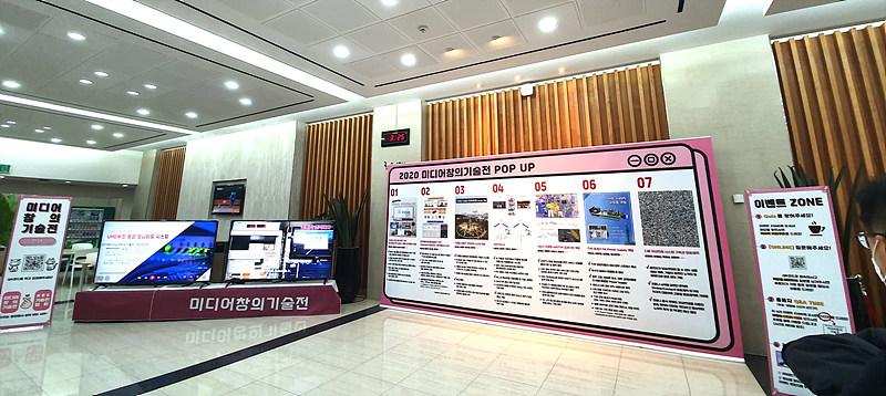 KBS 미디어창의기술전_1