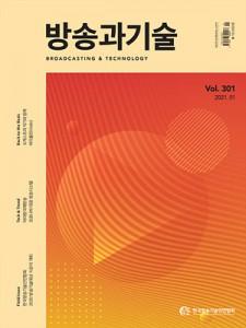 월간 방송과기술 2021년 01월 표지 300_400