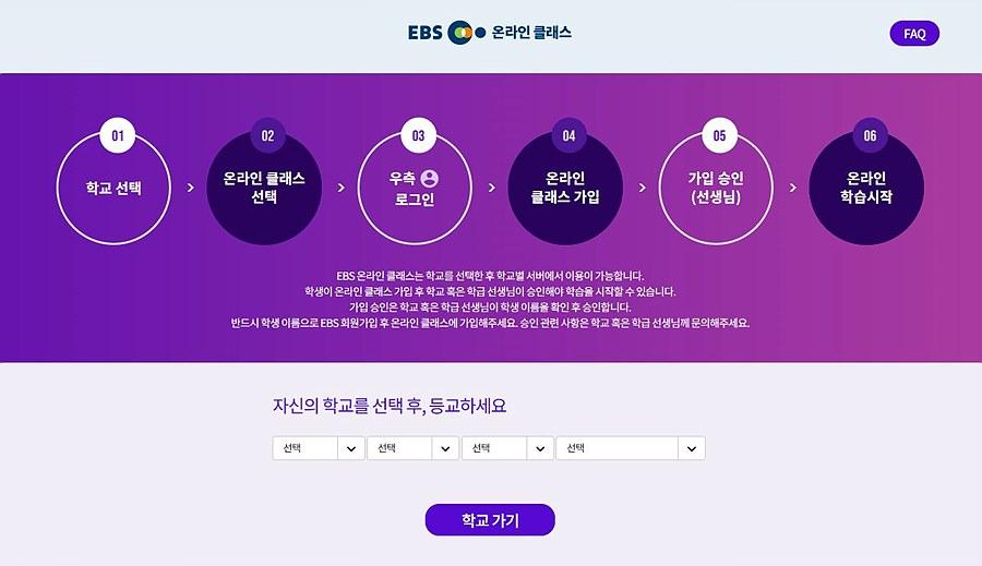 EBS 온라인 클랜스 홈페이지, oc.ebssw.kr