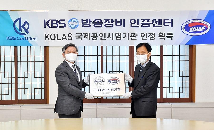 국제공인시험기관 자격을 받은 기념 현판을 들고 있는 양승동 KBS 사장(좌)과 이창형 KBS 기술본부장(우)