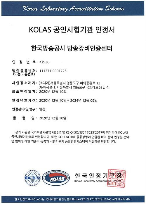 KBS 방송장비인증센터의 KOLAS 공인시험기관 인정서, 인정번호 : KT926