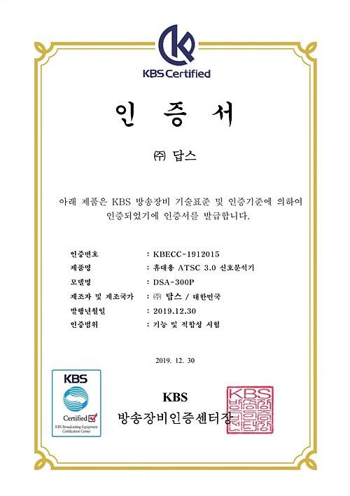 KBS 방송장비인증센터의 인증서