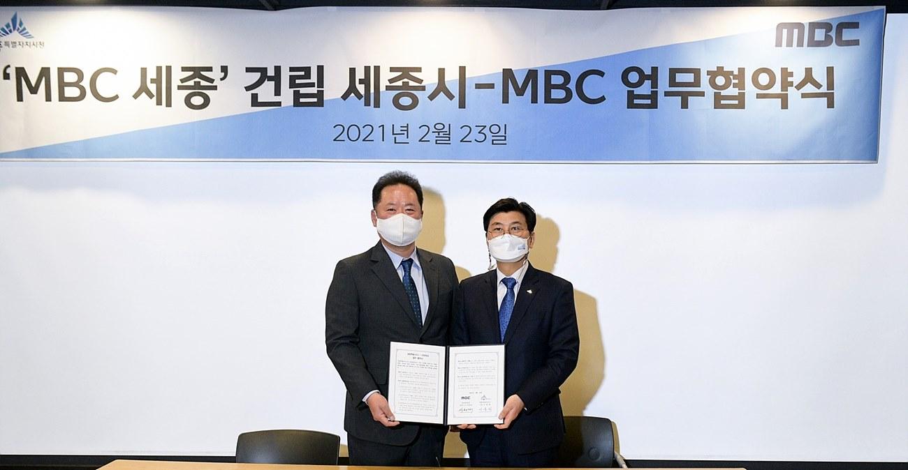세종시-MBC협약(행정도시지원과)_3