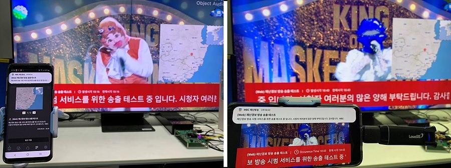 그림 4. 세컨드 디바이스 연동 재난방송 서비스 시연 화면