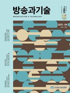 방송과기술 4월호 표지 300_400