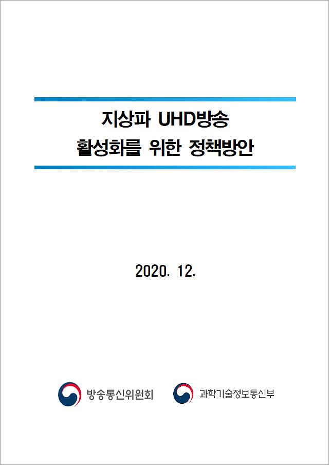 1. 정부 정책 발표