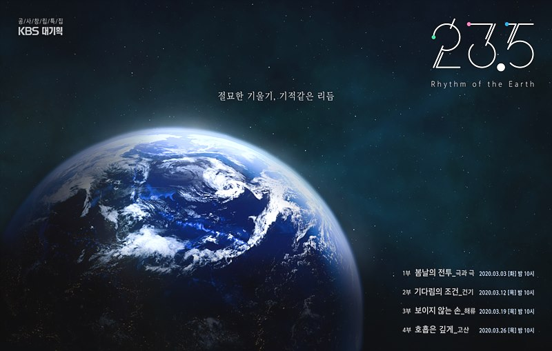 KBS 대기획 23.5 01