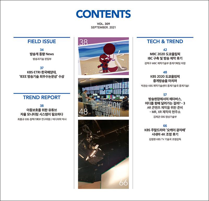 월간 방송과기술 9월호 목차_1