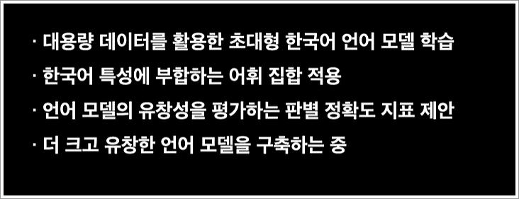 한국어 초거대 언어 모델을 활용한 네이버 AI 서비스의 특장점