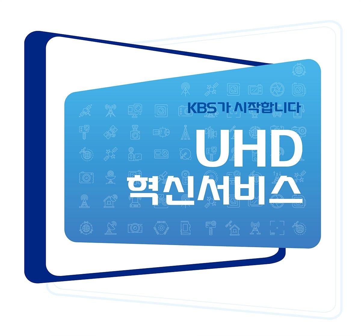 UHD 혁신서비스 01