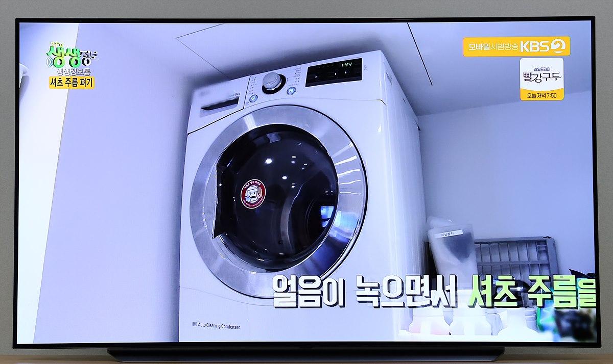 모바일 시범방송 채널 시청 중 캡처