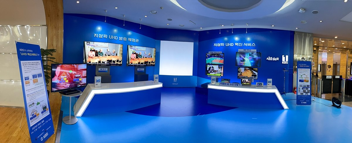 KBS 본관 2층의 UHD 혁신서비스 체험관